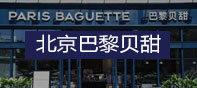 北京巴黎贝甜